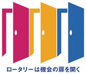 国際ロータリー201189-20テーマ