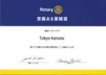 2016-17年度RI意義ある業績賞受賞