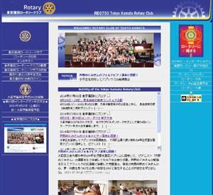 東京蒲田ロータリークラブウエブサイト