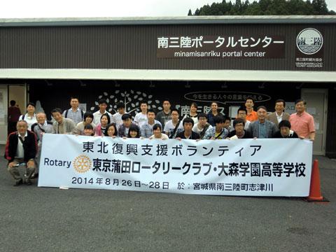 東北復興支援「南三陸町ボランティア活動」