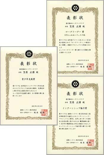 2014-15地区表彰東京蒲田ロータリークラブ