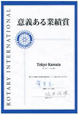 2014-15年度RI意義ある業績賞を東京蒲田ロータリークラブが受賞