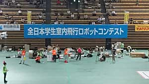 第12回全日本学生室内飛行ロボットコンテスト