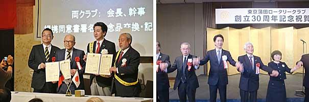 蒲田RC創立30周年