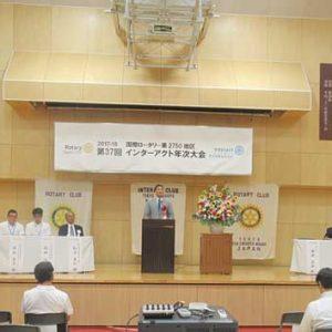第37回IAC年次大会